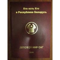 Кто есть кто в Республике Беларусь 2008 . Книга