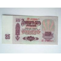 25 рублей 1961 aUNC  серия ЕТ