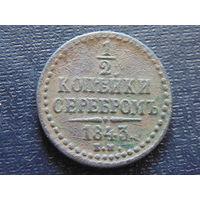 1/2 копейки серебром 1843 г. ЕМ Николай 1