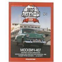 Журналы Автолегенды СССР сканированные в электронном виде