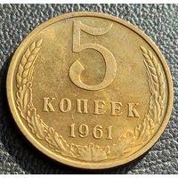 5 копеек 1961 ( 5 )