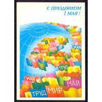 ДМПК СССР 1985 С праздником 1 Мая