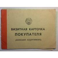 Визитная карточка покупателя,женский ассортимент, с вкладышами,1990г,СССР