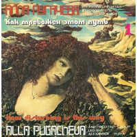 2LP Алла Пугачева - Как тревожен этот путь (1982)