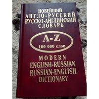 Русско.  Английский. Слова рь