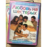 DVD ЛЮБОВЬ НА ШЕСТЕРЫХ (ЛИЦЕНЗИЯ) 4 ДИСКА