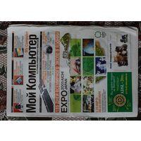 Газета Мой Компьютер (My Computer) #1 2005 (самый первый выпуск) Старт с 1 копейки, без МЦ.