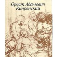 Альбом Орест Адамович Кипренский (автор В.И. Зименко) подарочная новая