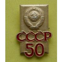50 лет СССР. 868.
