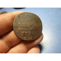 2 копейки 1798 г. Павел 1 (4)