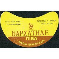 """Пивную этикетку пива  """"Бархатное""""  Слуцкого пивзавода."""