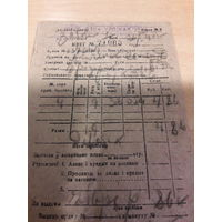 Квитанция Белзаготлен 1941
