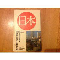 Двухэтажная Япония. Две тысячи дней на японских островах.