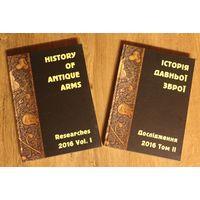 История  Древней Оружия. Исследование 2016 (Т.1-2)