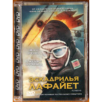 Эскадрилья Лафайет DVD9