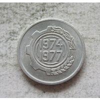 Алжир 5 сантимов 1974 ФАО - Второй четырёхлетний план 1974-1977