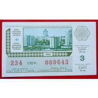 ДВЛ МФ РБ 1 рубль 1992 года.