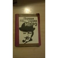 Жорж Сименон Первое дело Мегрэ (на белорусском языке)