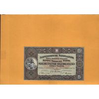 Швейцария 5 франков 1952 г. унс