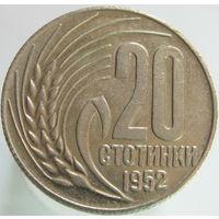 Болгария 20 стотинок 1952