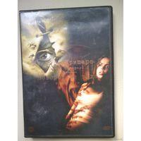 DVD Джиперс 2. Поворот не туда