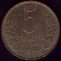 5 тийин 1994 год Узбекистан
