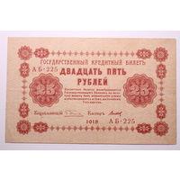 25 рублей 1918 год, Пятаков - Титов, серия АБ-225