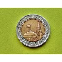 СССР, 10 рублей 1991, биметалл, ЛМД, ГКЧП. (2).