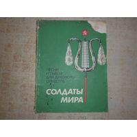 Сборник пьес для духового оркестра. 1988 год.