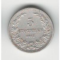 Болгария 5 стотинки 1912 года