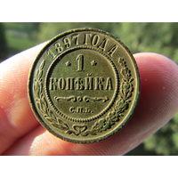 Хорошая 1 копейка 1897г. Не чищена. С 1 рубля!