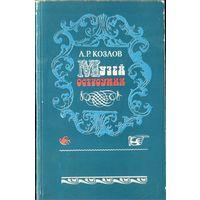 Л.Козлов - Музей остроумия 2-е издание