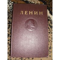 В. И. ЛЕНИН  СОЧИНЕНИЯ том 1-42.