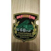 336 полк