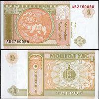 Монголия. 1 тугрик без даты 1993г. UNC распродажа