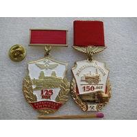 Знаки. 125 лет Белорусской железной дороге (цанга, тяжёлый) и 150 лет Железным дорогам (ЛМД, тяжёлый). цена за 1 шт.