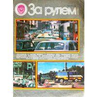 """Журнал """"За рулём"""" #6 - 1983 год"""