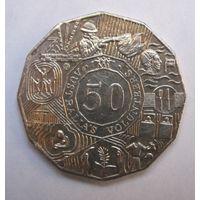Австралия, 50 центов, 2003