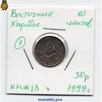 Восточные Карибы 10 центов 1999 года.