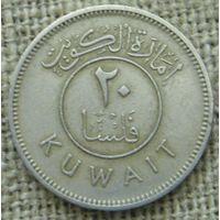 20 филсов 1961 Кувейт