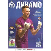 2016 Динамо (Минск) - Минск