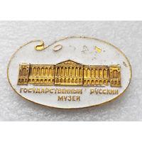 Государственный Русский Музей #1317-CP2