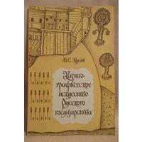 Картографическое искусство русского государства, В.С. Кусов