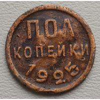 СССР 1/2 копейки (полкопейки) 1925