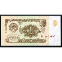 СССР. 1 рубль образца 1961 года. Шестой выпуск (серия Ит). UNC