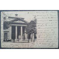 Старинная открытка. Париж (19). Подписана