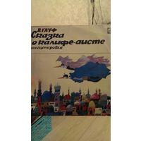 Пластинка Сказка о Калифе-аисте
