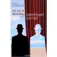 Михаил Барщевский. Не моя жизнь, или Обратный отсчет