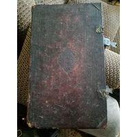 Церковная книга 1809года. ТОРГ