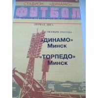23.10.1994 Динамо Минск--Торпедо Минск тираж25 сост.Рогацевич